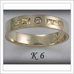 Snubní prsteny LSP K6