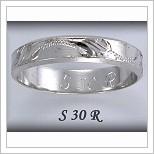Snubní prsteny LSP S30RB